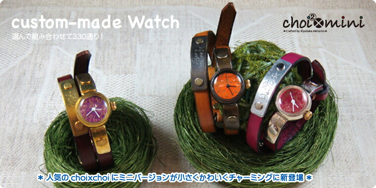 choi×choi mini オーダーメイド腕時計(アンティークボディ)