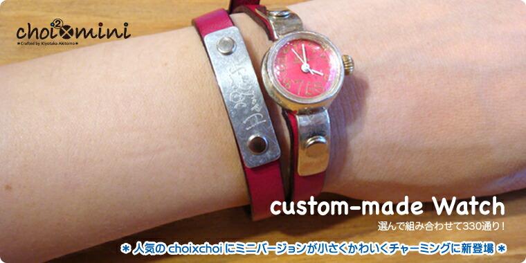 choi×choi mini オーダーメイド腕時計(シルバーボディ)