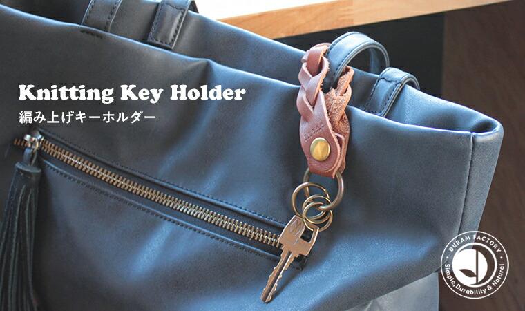 【DURAM / ドゥラム】編み上げキーホルダー