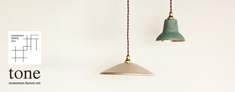 【モメンタムファクトリー Orii】pendant light_SPOT(ペンダントライト用の銅製ランプシェード)