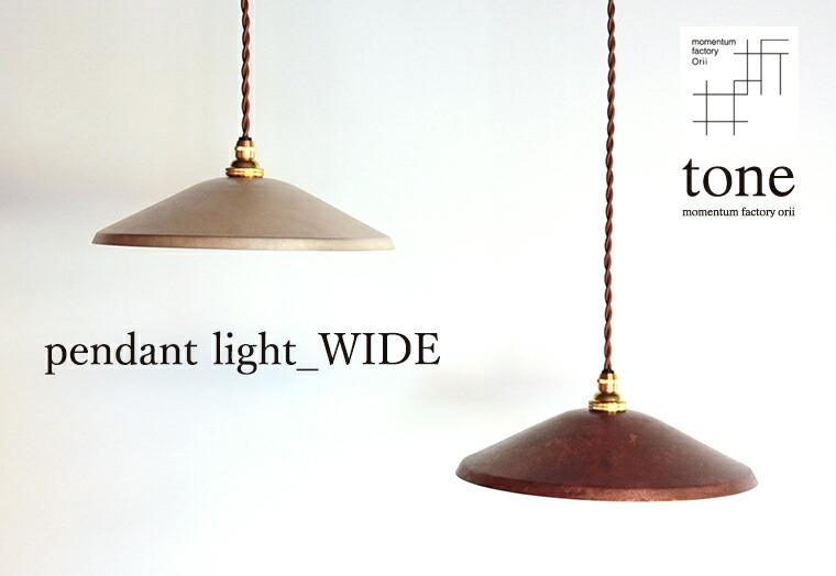 【モメンタムファクトリー Orii】pendant light_WIDE(ペンダントライト用の銅製ランプシェード)