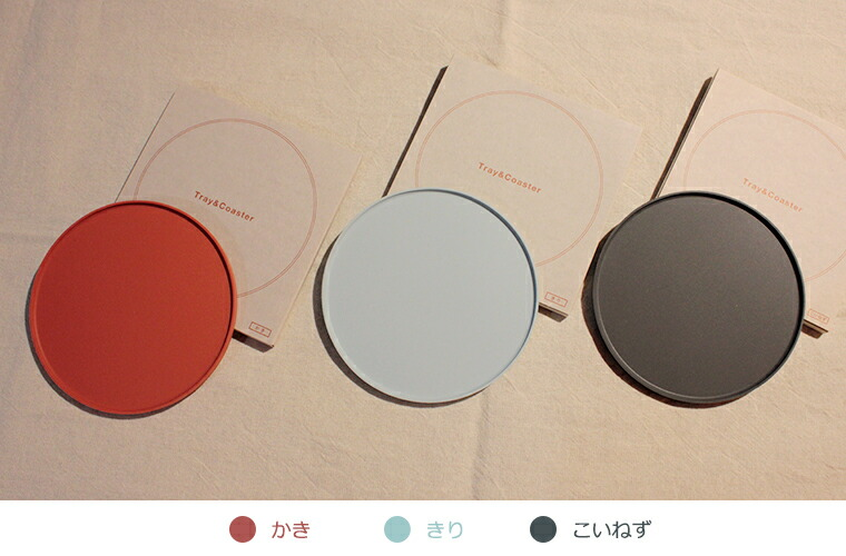 色をお選びいただけます(全3種類)