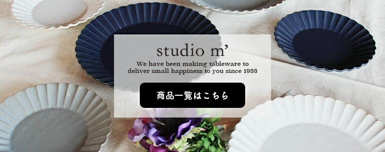 studio m' / スタジオエム 商品一覧はこちら