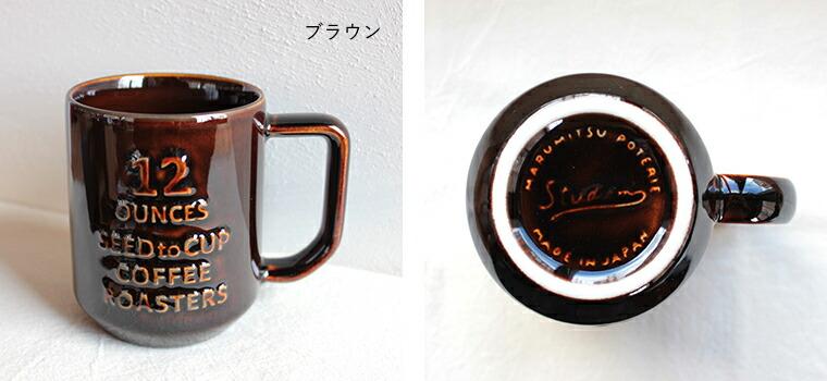 【studio m' / スタジオエム】コーヒーロースターズ マグ Lサイズ