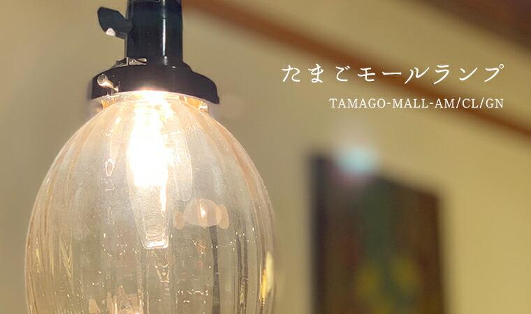 たまごモールランプ(TAMAGO-MALL)