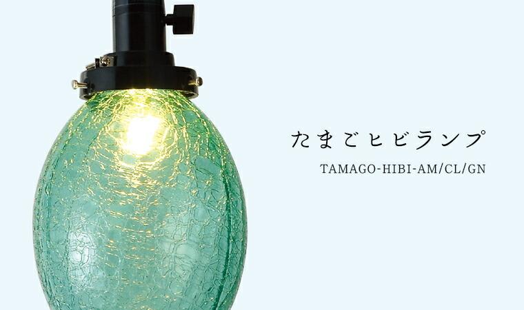 たまごヒビランプ(TAMAGO-HIBI)