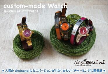 choi×choi mini オーダーメイド腕時計