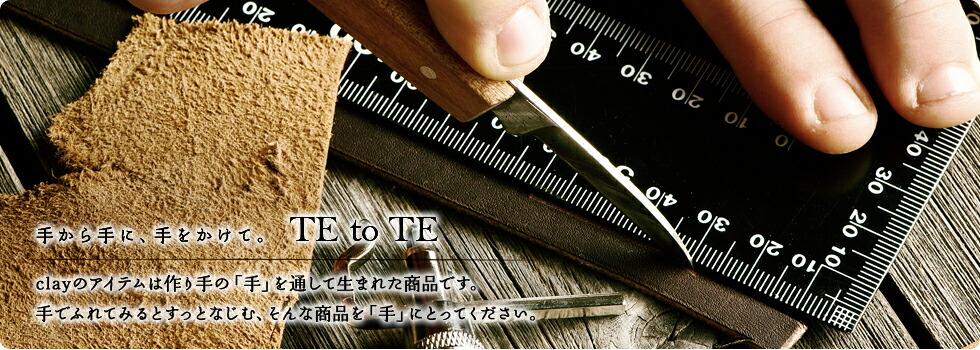 手から手に、手をかけて。 TE to TE clayのアイテムは作り手の「手」を通して生まれた商品です。手でふれてみるとすっとなじむ、そんな商品を「手」にとってください。