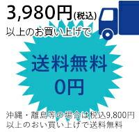 3,980円(税込)以上のお買い上げで 送料無料 0円