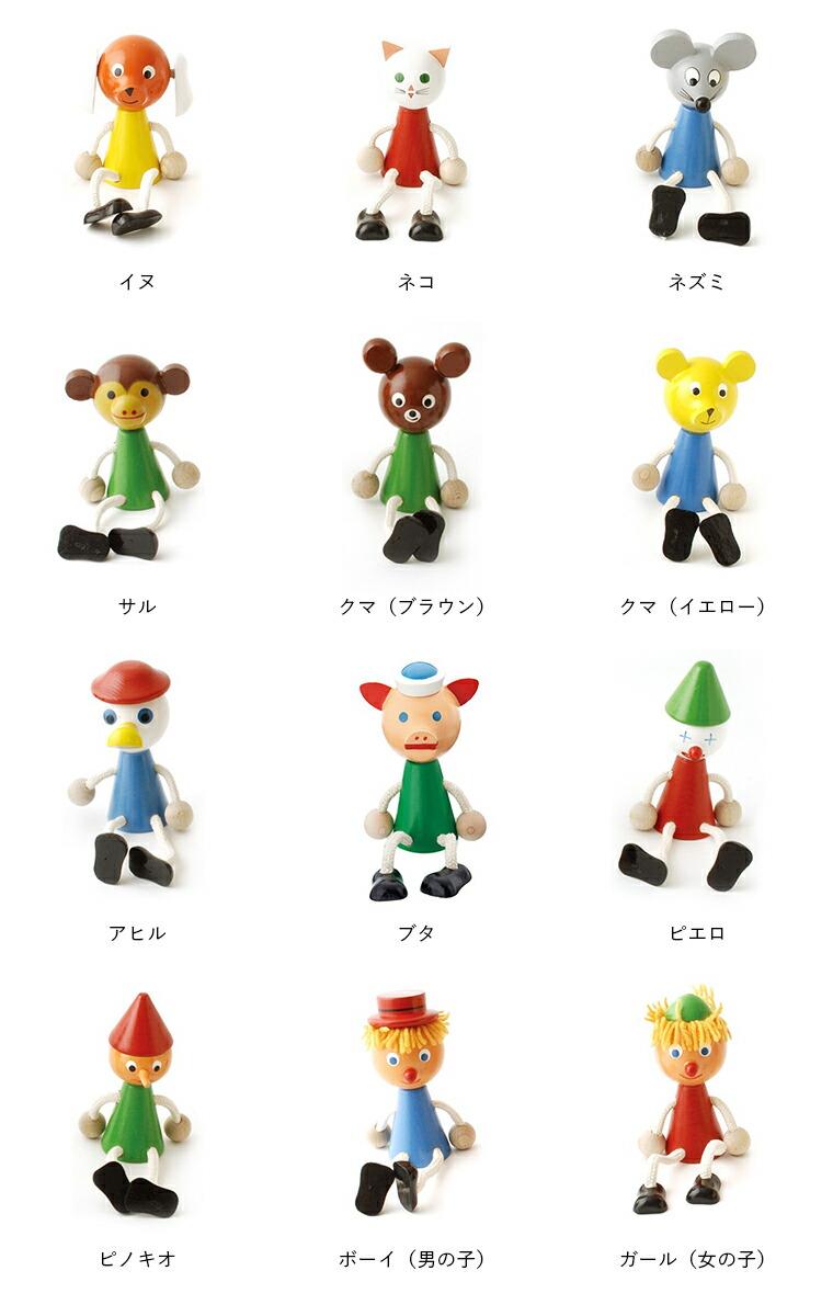 木のおすわり人形は全部で12種類です