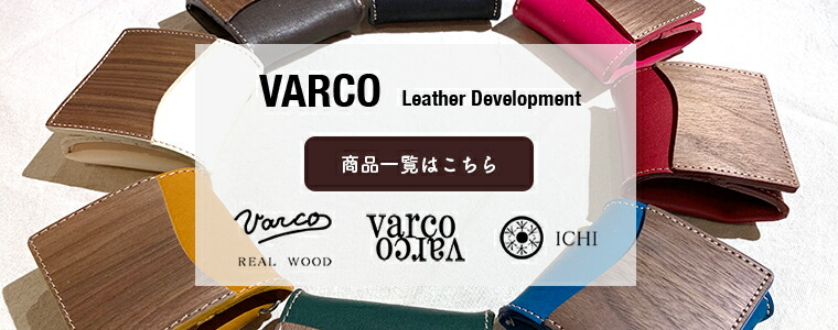 VARCO / ヴァーコ 商品一覧はこちら