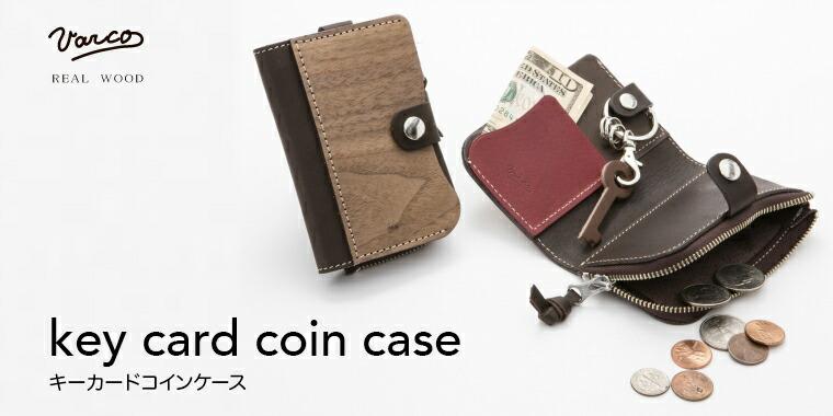 【VARCO / ヴァーコ】リアルウッド キーカードコインケース