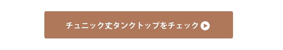 チュニック丈タンクトップ