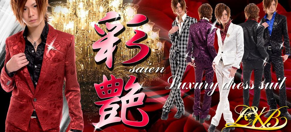 LuxuryBlack(ラグジュアリーブラック)彩艶スーツ