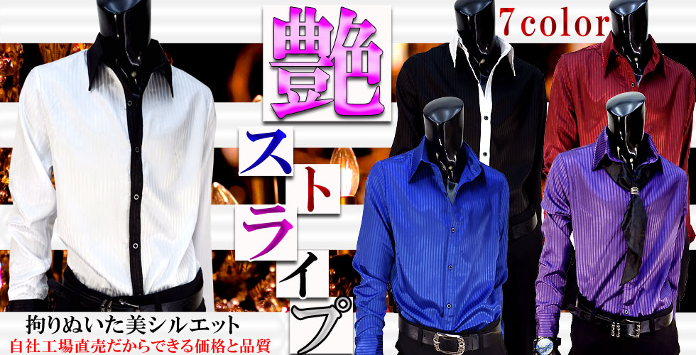 LuxuryBlack(ラグジュアリーブラック)サテンドレスシャツ