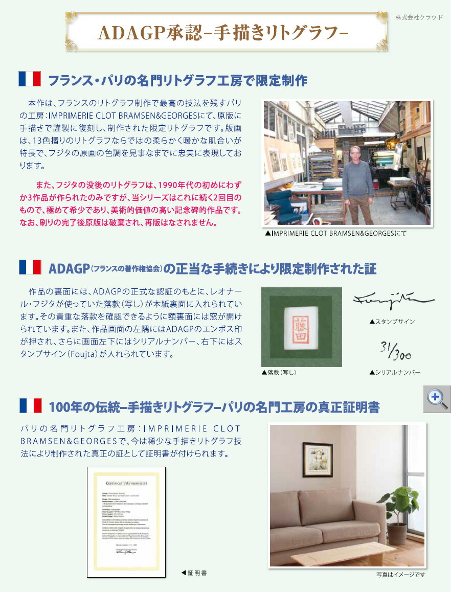 【クリックで拡大】 藤田嗣治(つぐはる) レオナール・フジタ