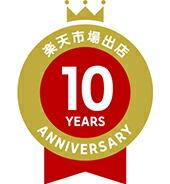 クラウド 楽天市場店 出店10周年