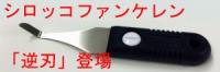 土牛 ステン刃シロッコケレン 逆刃 6mm