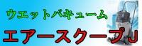 コード式ウエットバキュームエアースクープJ