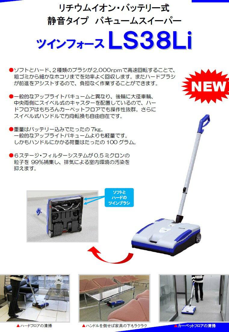 蔵王産業リチウムイオン掃除機