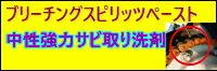 ビアンコジャパン ブリーリングスピリッツペーストBS-101P