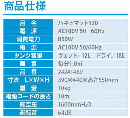 バキュマット120(JWD-120)