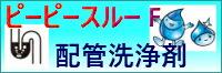ピーピースルーF非劇物配管洗浄剤貫通剤