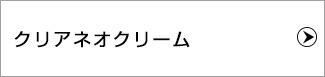 クリアネオクリーム1本