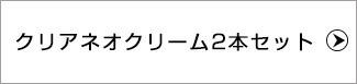 クリアネオクリーム2本