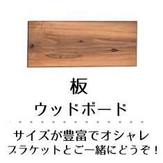 棚受け ブラケット アイアン board