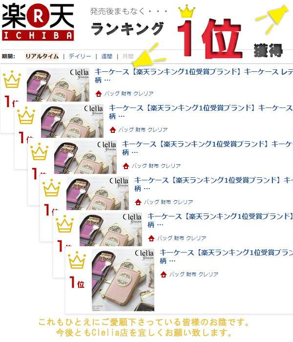 キーケース レディース ラメ柄 カード入れ キーリング付き Clelia クレリア (7色)  【CL-22319】イメージ写真