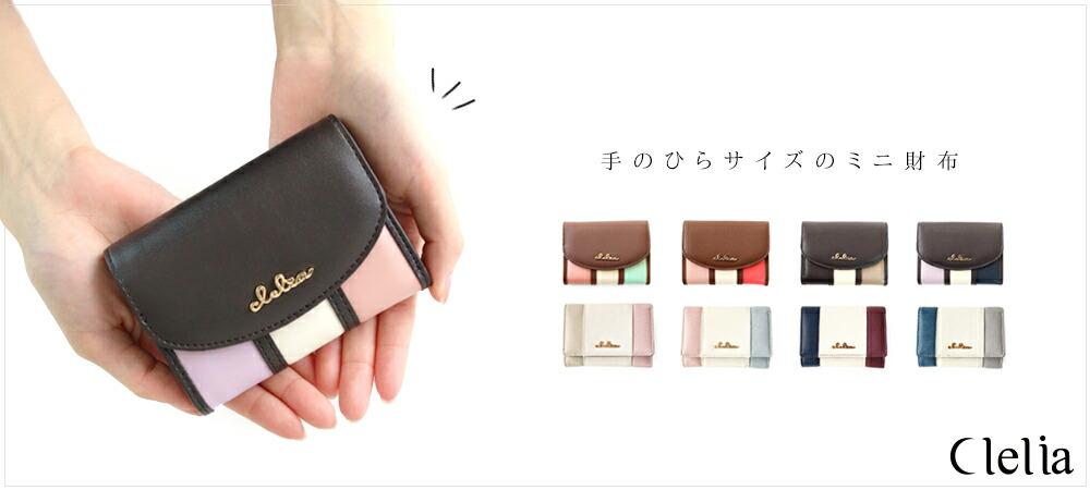 極小財布 小さい財布 スリム コンパクト カラフル かわいい 手のひらサイズ カラバリ CL-11331