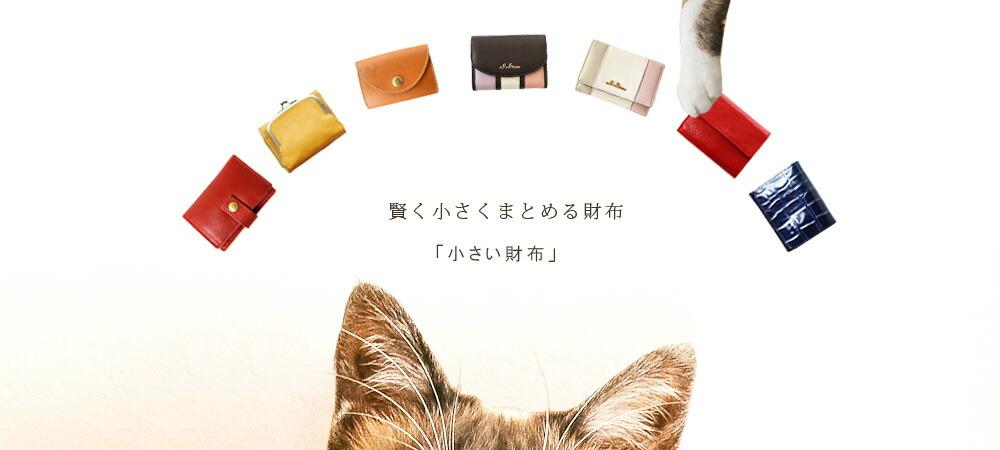 小さい財布 コンパクト財布 スリム 極小 さいふ ブランド 人気 トレンド コンビニ財布
