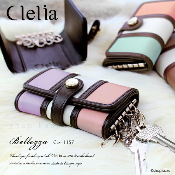 Cleliaキーケース