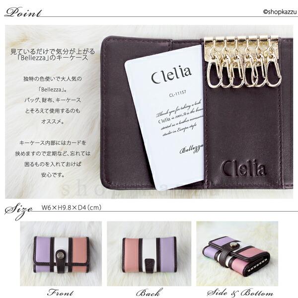 キーケース レディース マルチカラー 6連キーフック Clelia Bellezza (7色) イメージ写真