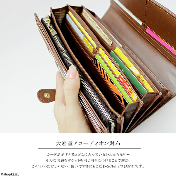 大容量アコーディオン財布
