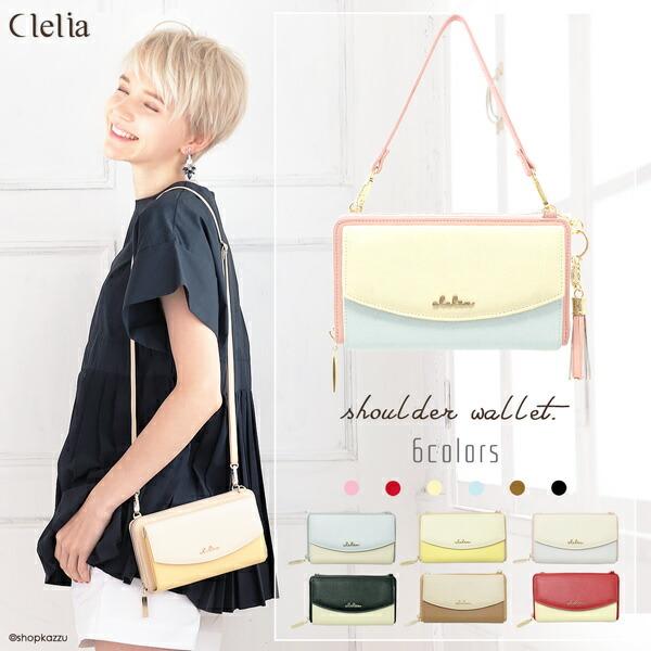 Clelia財布ショルダー