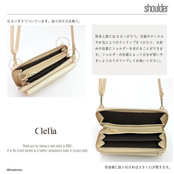 長財布 レディース 大容量 バイカラー タッセル付き 3way 財布ショルダー(7色)【clelia-19272】