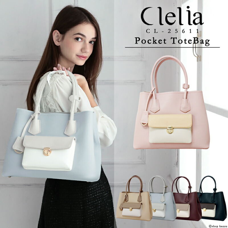 Cleliaトートバッグ