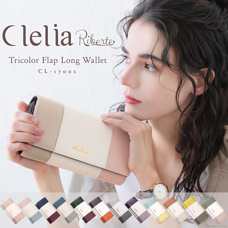リベルテ トリコロールシリーズ Clelia