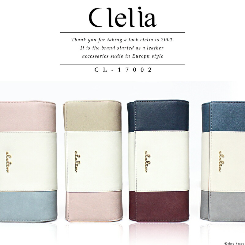 クレリアの長財布