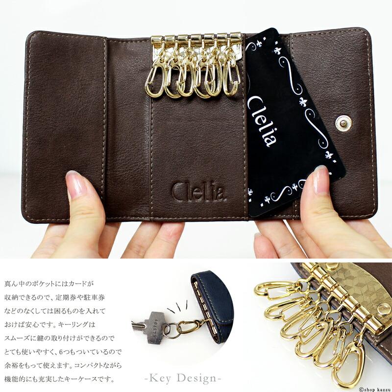 キーケース レディース トリコロール柄 6連キーリング 鍵 カードポケット付き 機能的 大人 かわいい Clelia クレリア