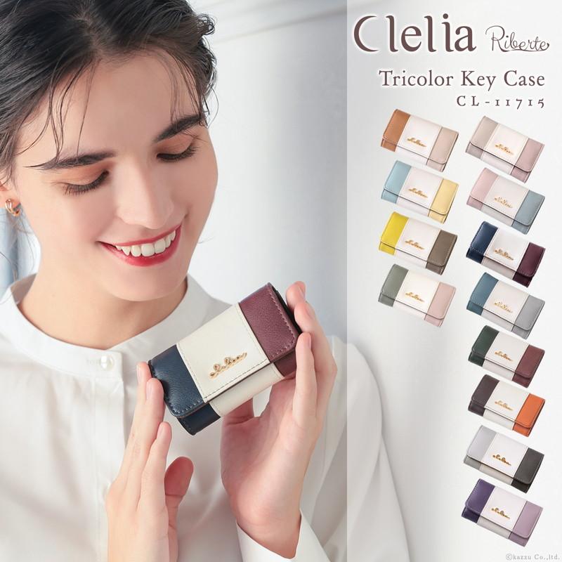 Cleliaの新シリーズは大人可愛いトリコロール柄!カードも収納できるポケット付きで使いやすさ抜群のクレリアのキーケース