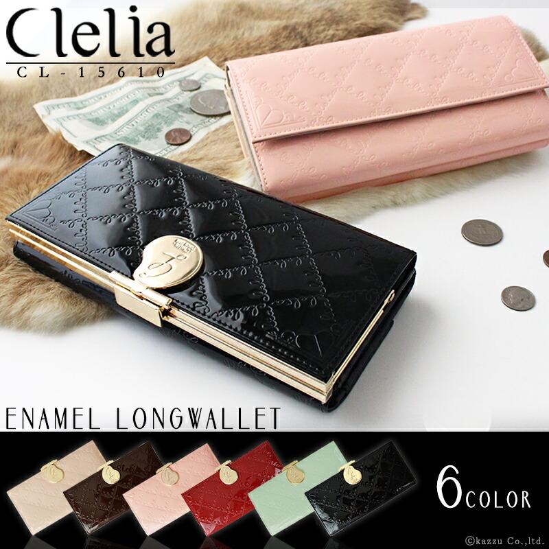 Cleliaがま口財布