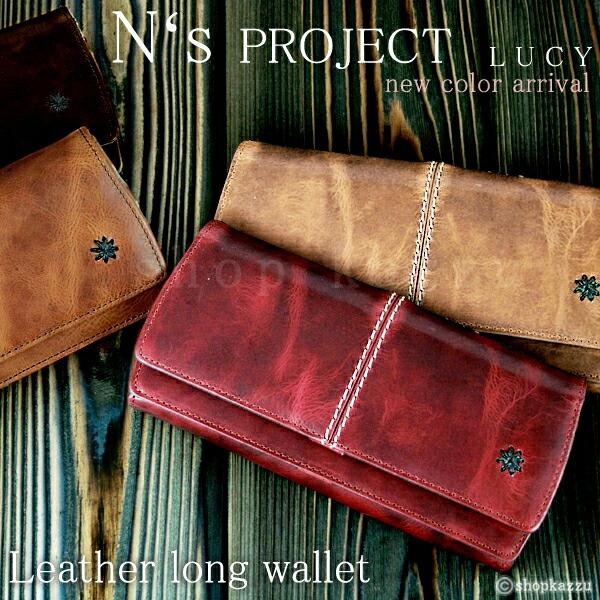 長財布 レディース 牛革 ダブルボタン式 ウォレット LUCYシリーズ N's Project (3色) 【N36340】イメージ写真1