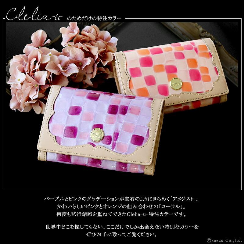 折り財布 レディース Clelia-u- クレリアユー 二つ折り フラップ かぶせ ステンドグラス エナメル 本革 レザー 日本製 CLU-002