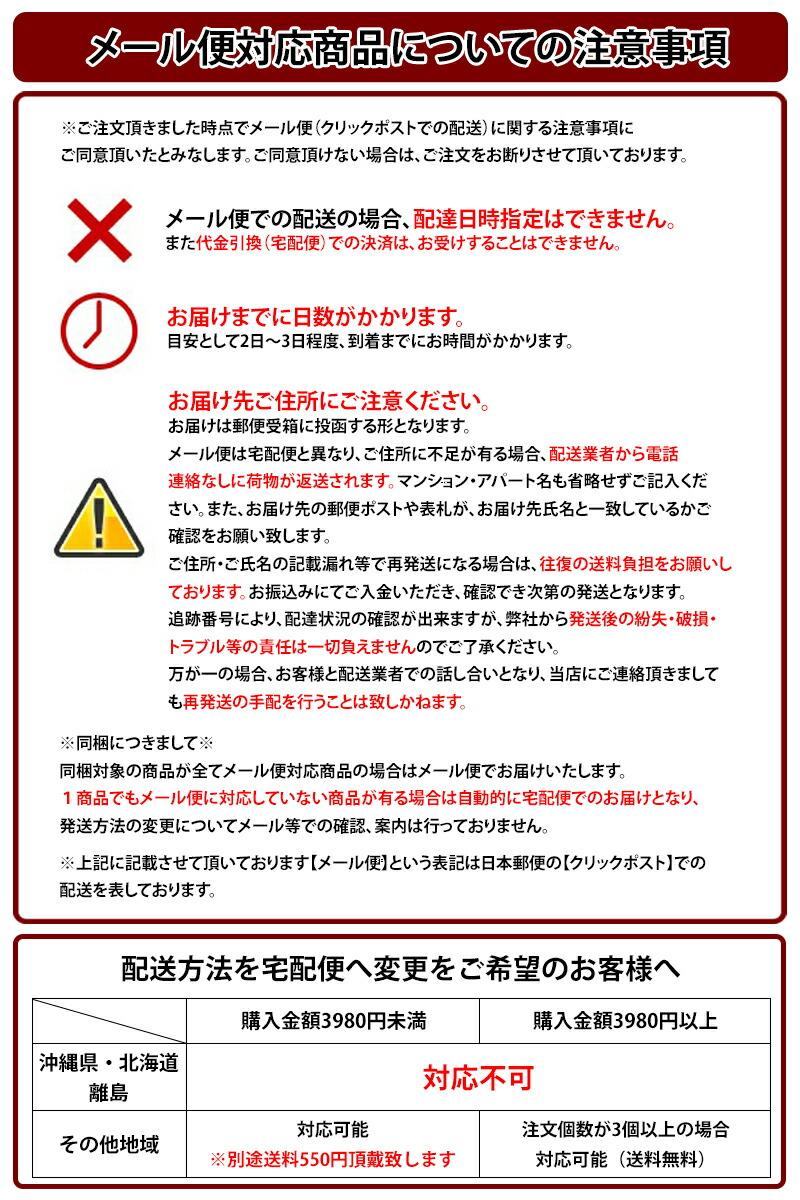 クロネコDM便注意事項!