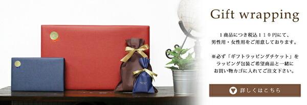 誕生日や記念日のプレゼントなどに!ギフトラッピングからご注文ください