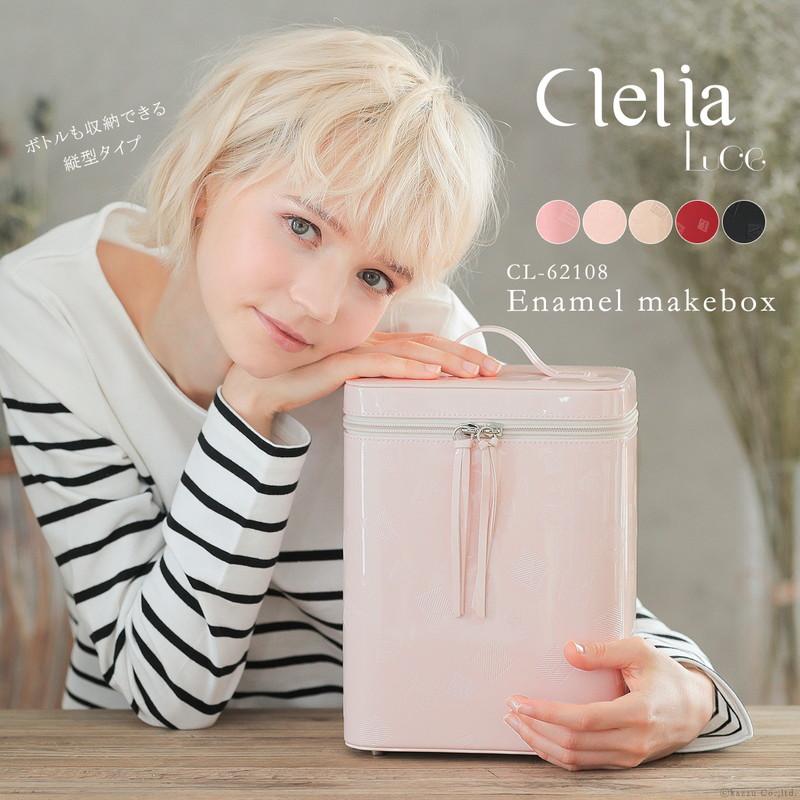 Cleliaメイクボックス