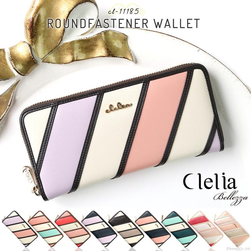 Celia長財布